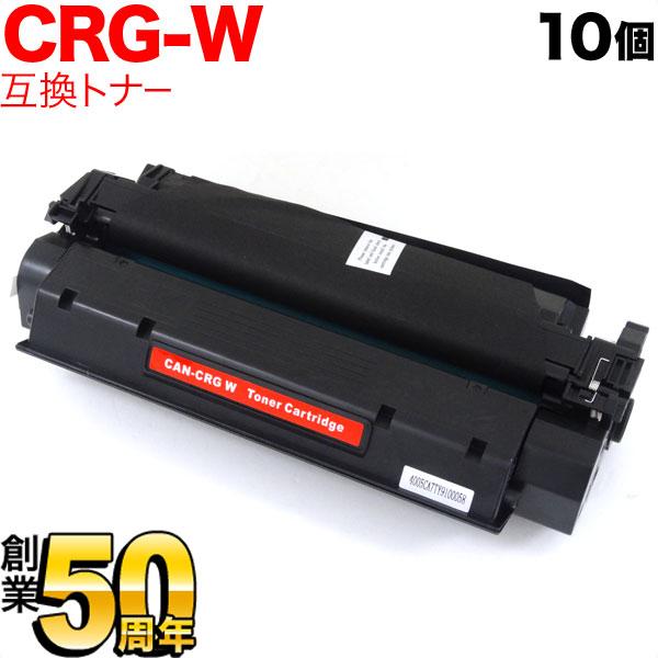 キヤノン用 カートリッジW 互換トナー 10個セット CRG-W (7833A003) ブラック 10個セット