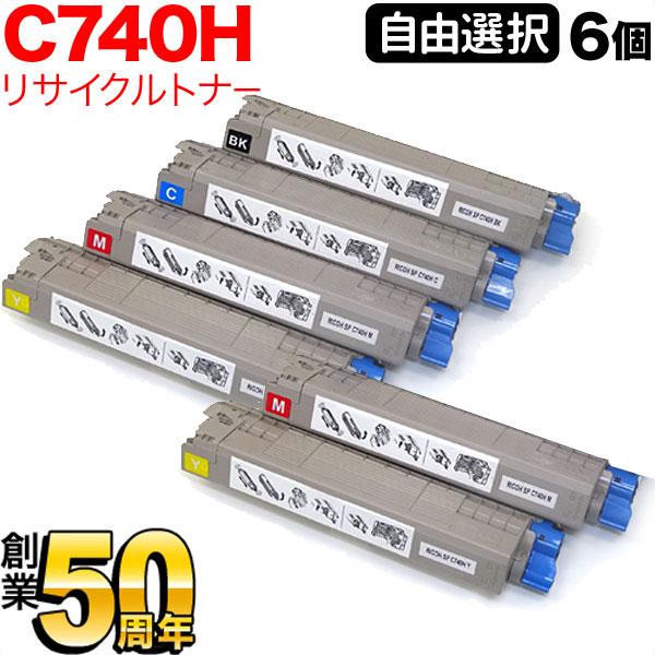 リコー(RICOH) C740H リサイクルトナー 大容量 自由選択6個セット フリーチョイス 選べる6個セット