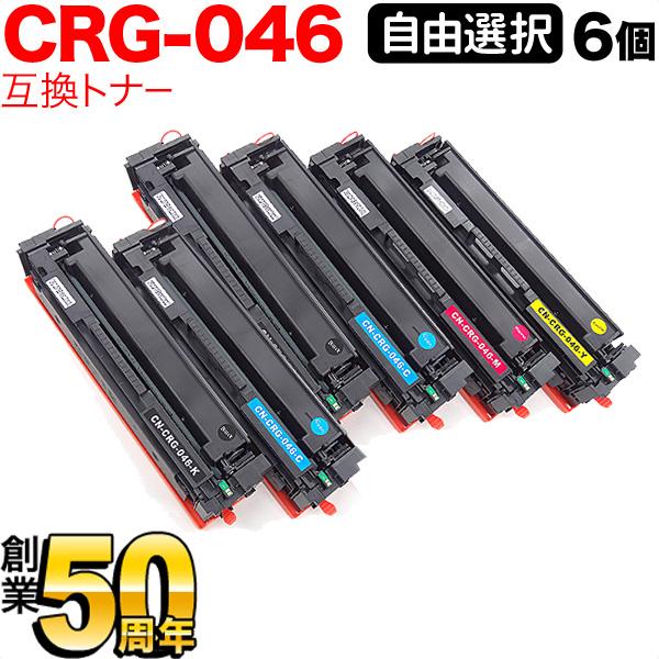 キヤノン用 CRG-046 互換トナー 自由選択6個セット フリーチョイス 選べる6個セット