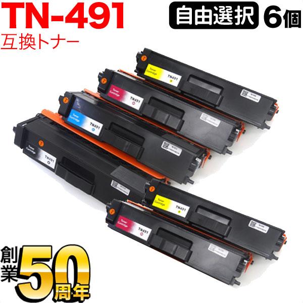 ブラザー用(brother用) TN-491 互換トナー 自由選択6個セット フリーチョイス 選べる6個セット