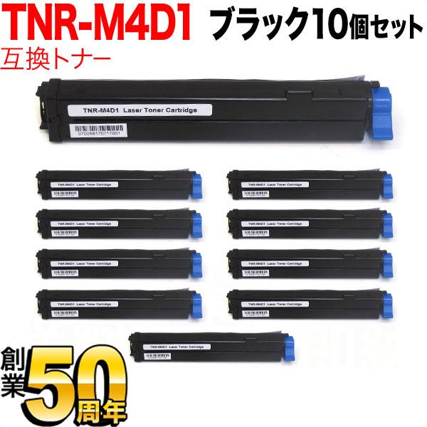 沖電気用(OKI用) TNR-M4D1 互換トナー ブラック 10個セット