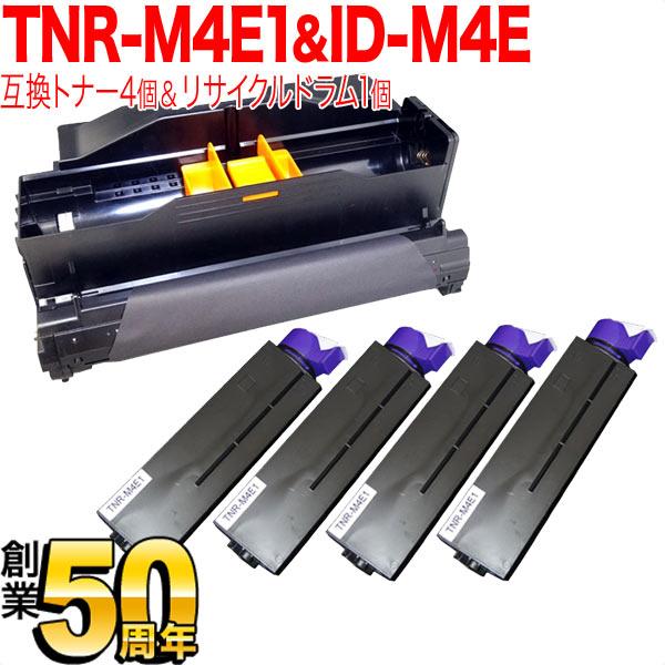 沖電気用(OKI用) TNR-M4E1 互換トナー & ID-M4E リサイクルドラム お買い得セット 黒トナー4個&ドラムセット