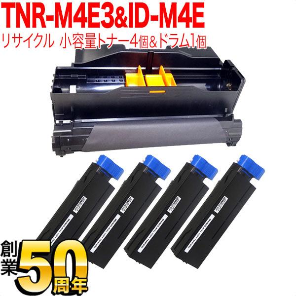 沖電気用 TNR-M4E3 リサイクルトナー & ID-M4E リサイクルドラム お買い得セット 小容量黒トナー4個&ドラム 小容量黒トナー4個&ドラムセット