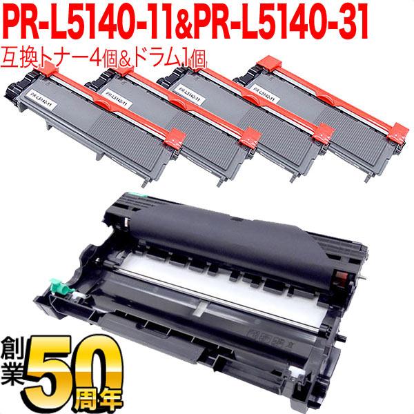 NEC用 PR-L5140-11 互換トナー4個 & PR-L5140-31 互換ドラム お買い得セット 黒トナー4個&ドラムセット