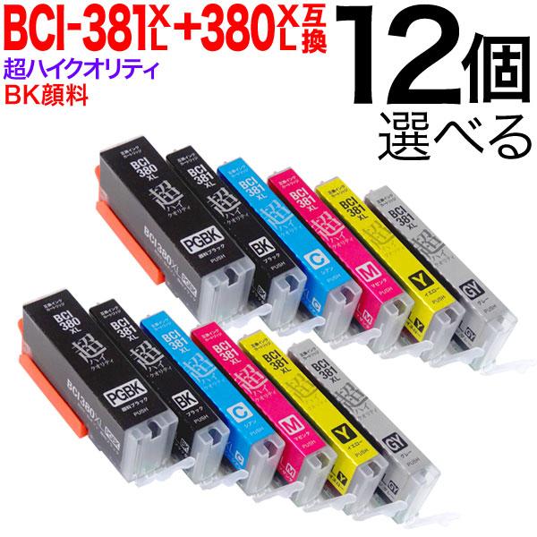 [+1個おまけ] BCI-381XL+380XL キヤノン用 互換インク 超高品質 増量 自由選択12+1個 選べる12+1個