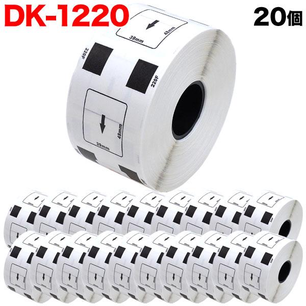 ブラザー用 ピータッチ DKプレカットラベル (感熱紙) DK-1220 互換品 食品表示用ラベル 白 39mm×48mm 620枚入り 20個セット