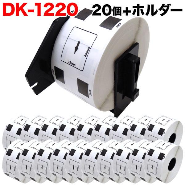 ブラザー用 ピータッチ DKプレカットラベル (感熱紙) DK-1220 互換品 食品表示用ラベル 白 39mm×48mm 620枚入り 20個セット+ホルダー1個 【送料無料】【あす楽対応】