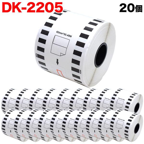 ブラザー用 ピータッチ DKテープ (感熱紙) DK-2205 互換品 長尺紙テープ(大) 白 62mm×30.48m 20個セット+ホルダー1個
