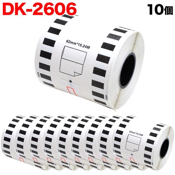 ブラザー用 ピータッチ DKテープ (感熱フィルム) DK-2606 互換品 長尺フィルムテープ(黄色) 黄 62mm×15.24m 10個セット