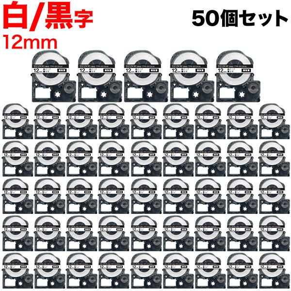 キングジム用 テプラ PRO 互換 テープカートリッジ SS12KW 白ラベル 強粘着 50個セット 12mm/白テープ/黒文字