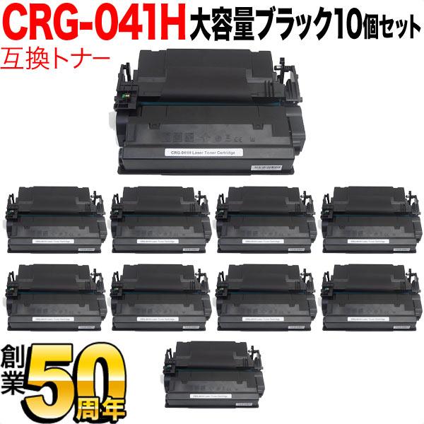 トナーカートリッジ041H CRG-041H 10個セット (0453C003) キヤノン用 大容量 互換トナー 即納 ブラック