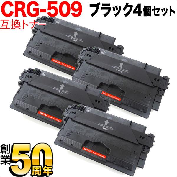 キヤノン用 カートリッジ509 互換トナー 4個セット CRG-509 (0045B004) ブラック 4個セット
