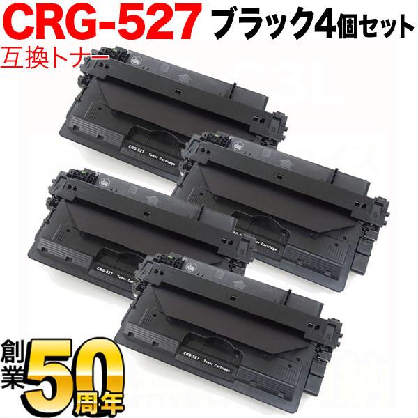キヤノン用 カートリッジ 527(4210B001) 互換トナー 4個セット CRG-527 ブラック 4個セット