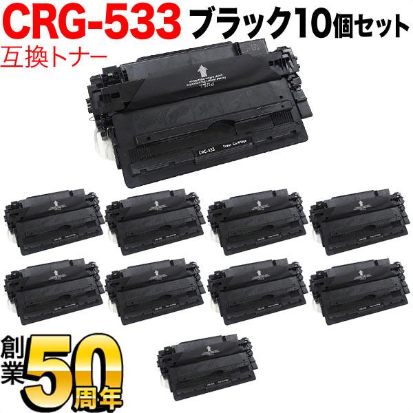 キヤノン用 カートリッジ533 互換トナー CRG-533 (8026B002) 10個セット ブラック 10個セット