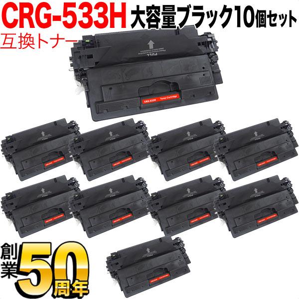 キヤノン用 カートリッジ533H 互換トナー CRG-533H 10本セット ブラック(大容量) 10個セット LBP-8100/LBP-8710/LBP-8710e/LBP-8720/LBP-8730i