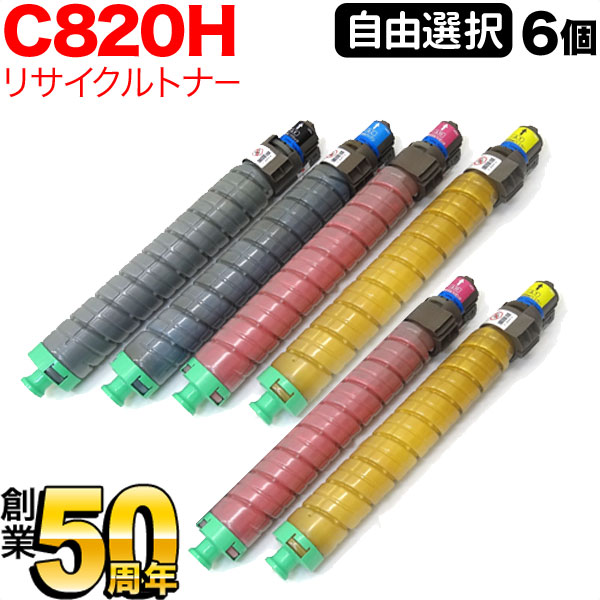 リコー用 C820H リサイクルトナー 自由選択6個セット フリーチョイス 選べる6個セット