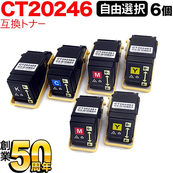 富士ゼロックス用 CT20246- 互換トナー 自由選択6個セット フリーチョイス 選べる6個セット