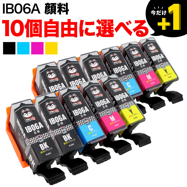 [+1個おまけ] IB06 メガネ エプソン用 互換インクカートリッジ 顔料 自由選択10+1個セット フリーチョイス 選べる10+1個セット
