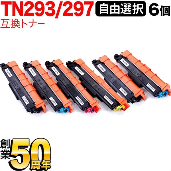 ブラザー用 TN-293/297 互換トナー 自由選択6個セット フリーチョイス 選べる6個セット
