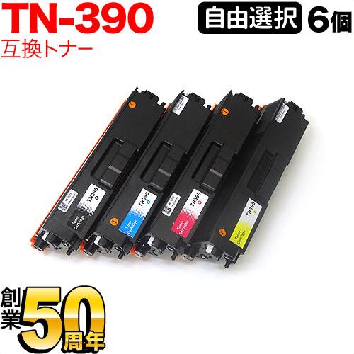 ブラザー用 TN-390 互換トナー 自由選択6個セット フリーチョイス 選べる6個セット