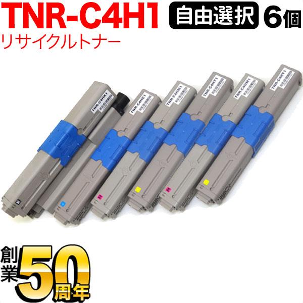 沖電気用(OKI用) TNR-C4H1 リサイクルトナー 自由選択6個セット フリーチョイス 選べる6個セット