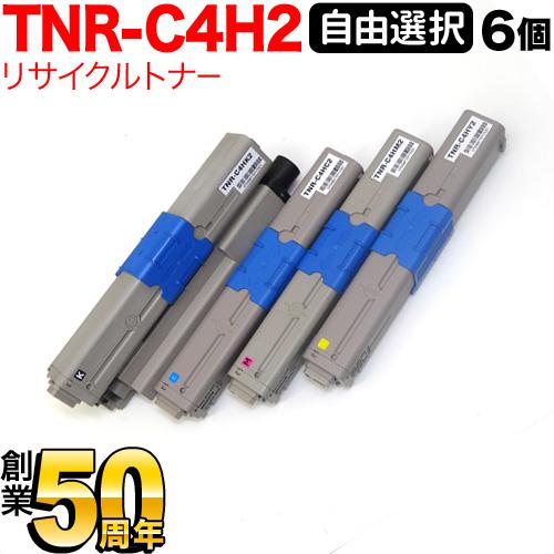 沖電気用(OKI用) TNR-C4H2 リサイクルトナー 自由選択6個セット フリーチョイス 選べる6個セット