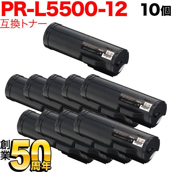 NEC用 PR-L5500-12 互換トナー 10個セット PR-L5500-12 ブラック10個セット