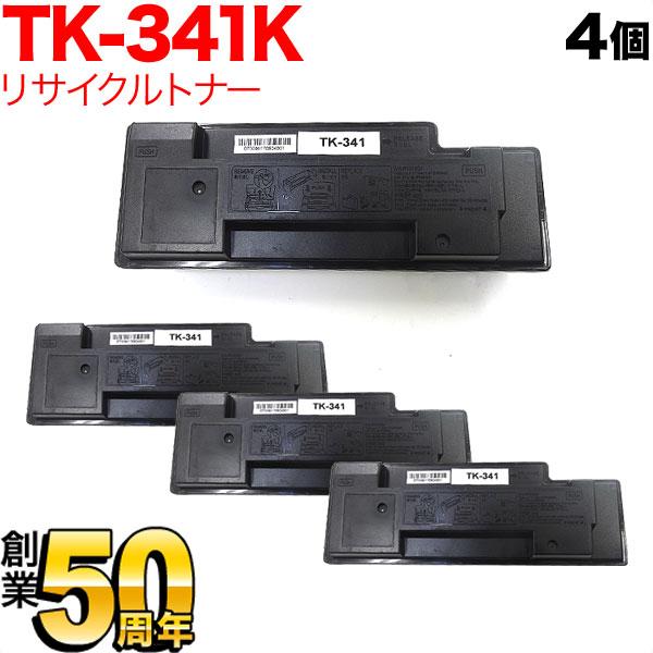 京セラミタ用 TK-341K リサイクルトナー 4個セット ブラック 4個セット