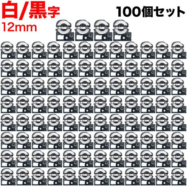 キングジム用 テプラ PRO 互換 テープカートリッジ SS12KW 白ラベル 強粘着 100個セット 12mm/白テープ/黒文字