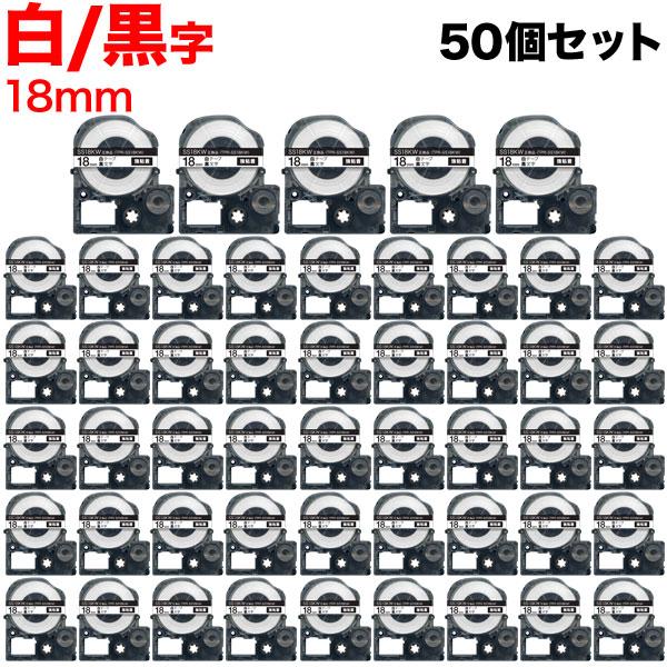 キングジム用 テプラ PRO 互換 テープカートリッジ SS18KW 白ラベル 強粘着 50個セット 18mm/白テープ/黒文字