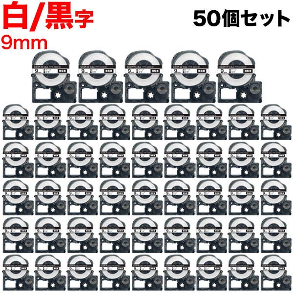 キングジム用 テプラ PRO 互換 テープカートリッジ SS9KW 白ラベル 強粘着 50個セット 9mm/白テープ/黒文字