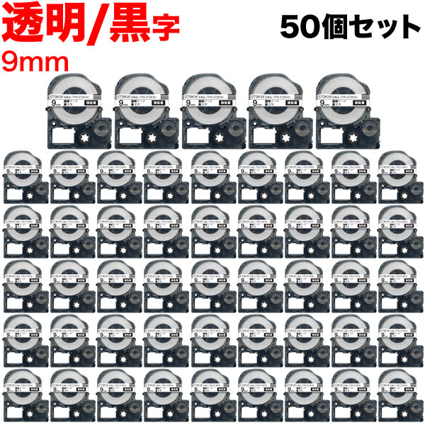 キングジム用 テプラ PRO 互換 テープカートリッジ ST9KW 透明ラベル 強粘着 50個セット 9mm/透明テープ/黒文字