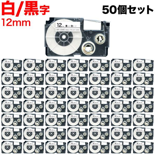 カシオ用 ネームランド 互換 テープカートリッジ XR-12WE ラベル 50個セット 12mm/白テープ/黒文字