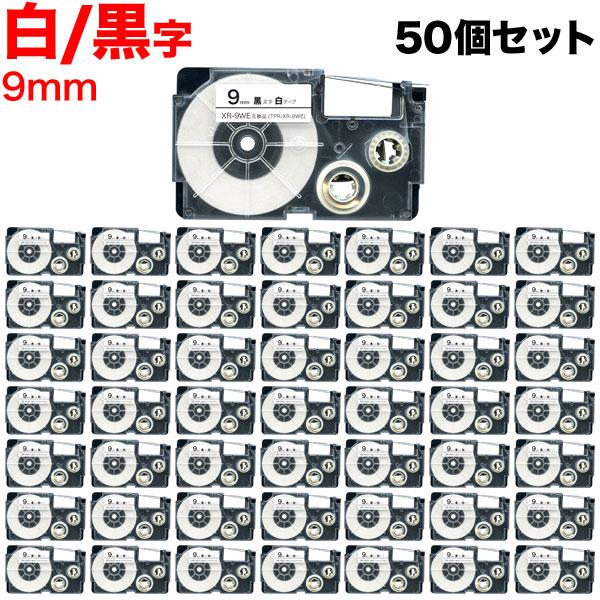 カシオ用 ネームランド 互換 テープカートリッジ XR-9WE ラベル 50個セット 9mm/白テープ/黒文字