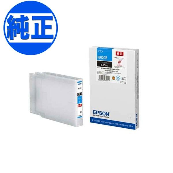 【取り寄せ品】EPSON 純正インク IB02 インクカートリッジ シアン(大容量)IB02CA