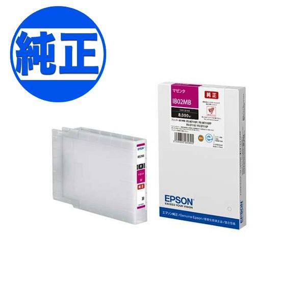 【取り寄せ品】EPSON 純正インク IB02 インクカートリッジ マゼンタ(大容量)IB02MB