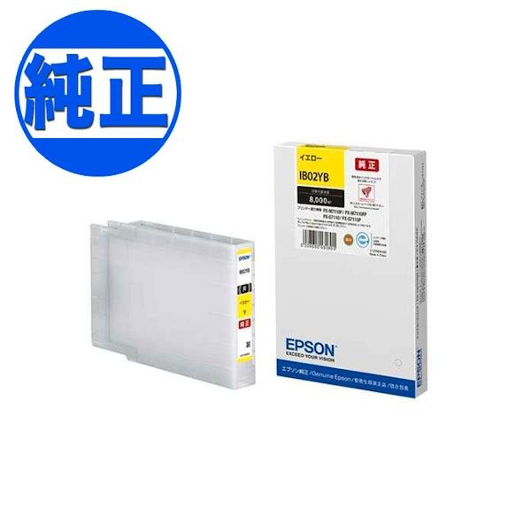 【取り寄せ品】EPSON 純正インク IB02 インクカートリッジ イエロー(大容量)IB02YA イエロー大容量