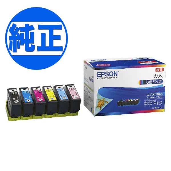送料無料 純正インク EPSON KAM カメ インクカートリッジ 6色セット KAM-6CL EP-881AB EP-881AR EP-882AR EP-882AW EP-881AN EP-883AW EP-881AW EP-882AB EP-883AB 春の新作 迅速な対応で商品をお届け致します