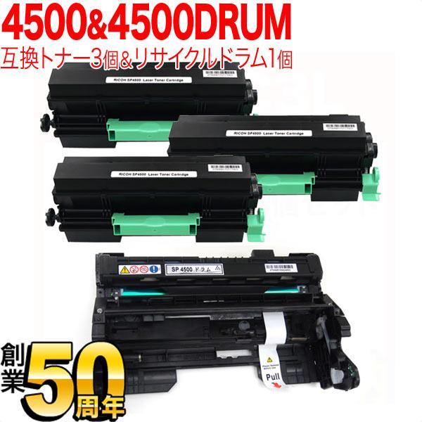 リコー用 IPSiO SPトナーカートリッジ SP 4500(600545) 互換トナー 3個 & 4500 リサイクルドラム お買い得セット 黒トナー3個&ドラムセット