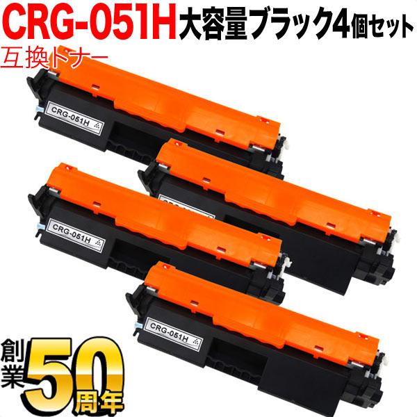 キヤノン用 トナーカートリッジ051互換トナー 大容量 CRG-051H (2169C003) 4本セット ブラック LBP162/LBP161