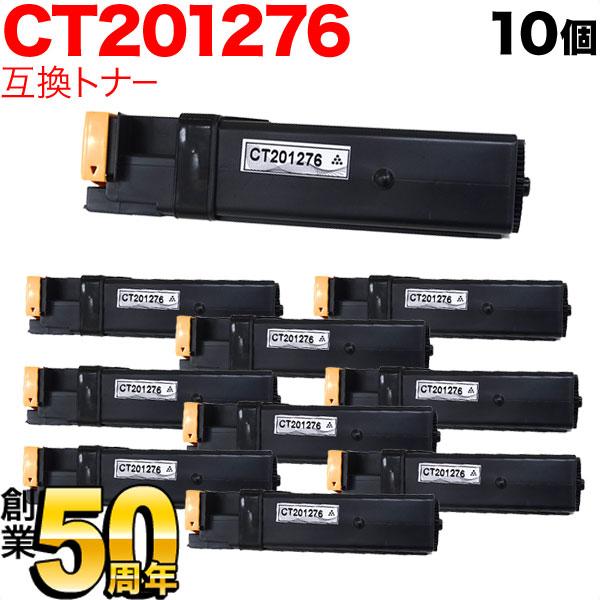 富士ゼロックス用 CT201276 互換トナー ブラック 10個セット