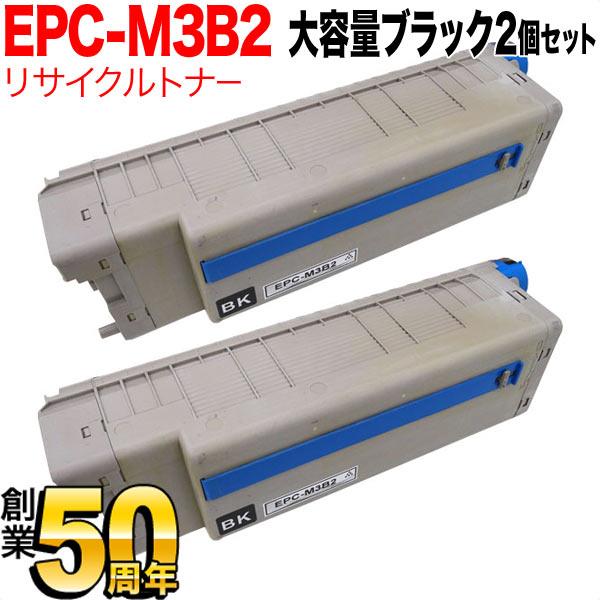 沖電気用(OKI用) EPC-M3B2 リサイクルトナー 大容量ブラック 2個セット