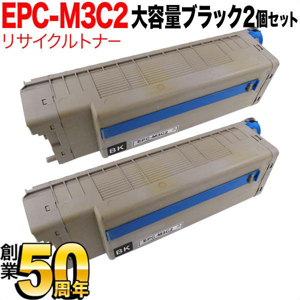 沖電気用(OKI用) EPC-M3C2 リサイクルトナー 大容量ブラック 2個セット