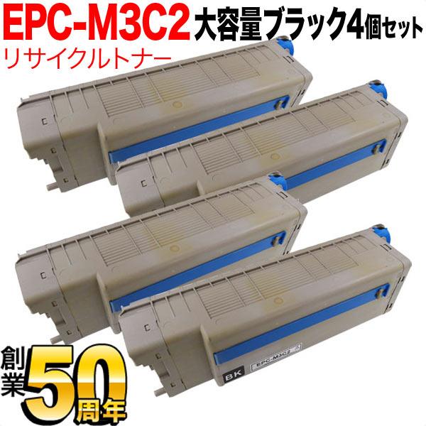 沖電気用(OKI用) EPC-M3C2 リサイクルトナー 大容量ブラック 4個セット