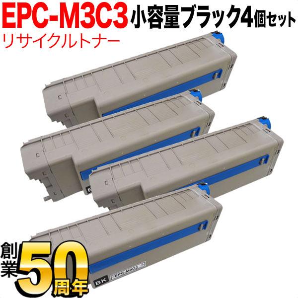 沖電気用(OKI用) EPC-M3C3 リサイクルトナー 小容量ブラック 4個セット