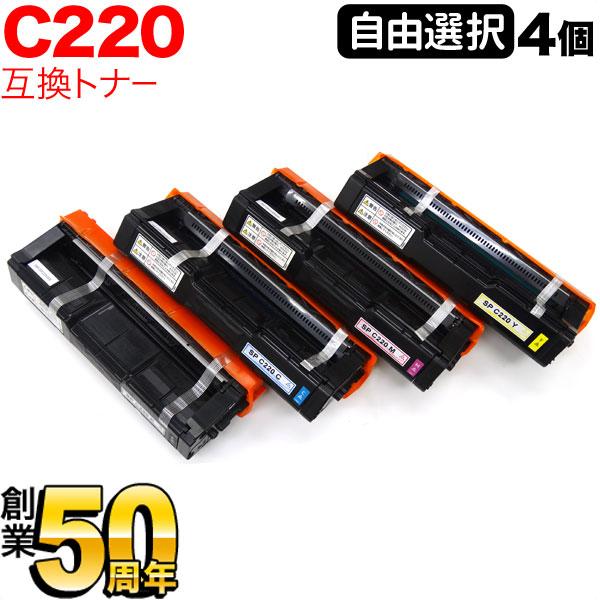リコー用(RICOH用) C220 互換トナー 自由選択4本セット フリーチョイス 選べる4個セット SP C220/C222SF