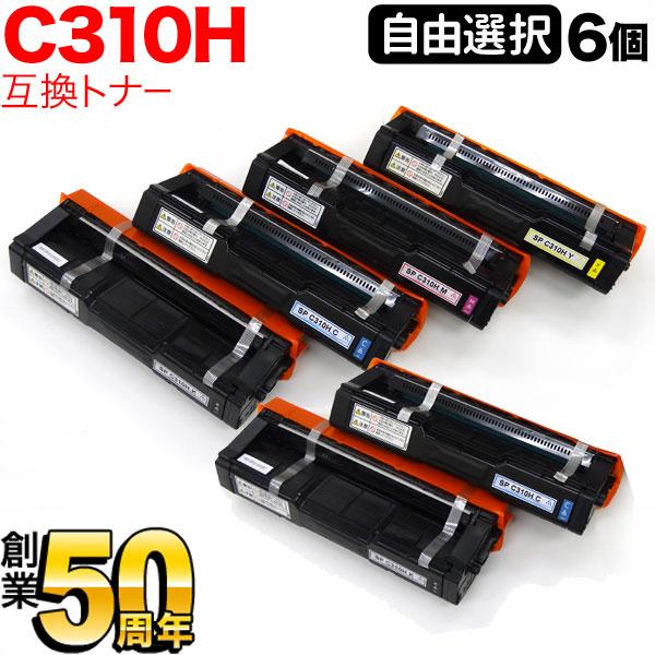 リコー用(RICOH用) C310H 互換トナー 大容量 自由選択6個セット フリーチョイス 選べる6個セット