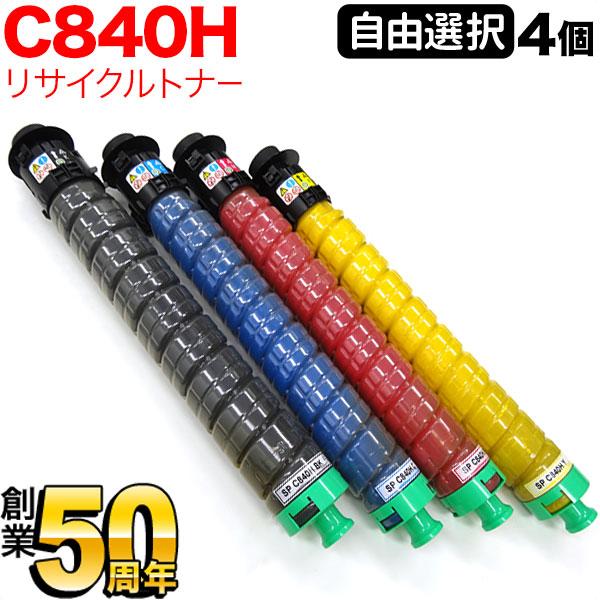 リコー用(RICOH用) SP C840H 互換トナー 大容量 自由選択4個セット フリーチョイス 選べる4個セット