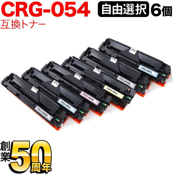 キヤノン用 CRG-054 互換トナー 自由選択6個セット フリーチョイス 選べる6個セット