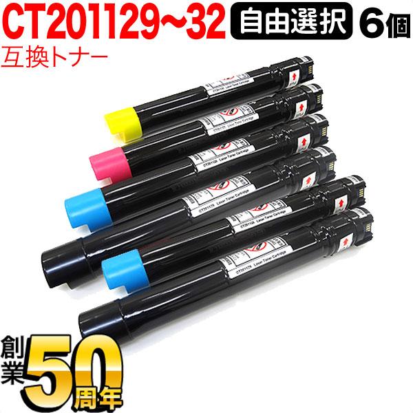 富士ゼロックス用 CT201129 ~ CT201132 互換トナー 大容量 自由選択6個セット フリーチョイス 選べる6個セット